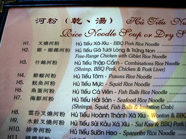 vietnamese-menu